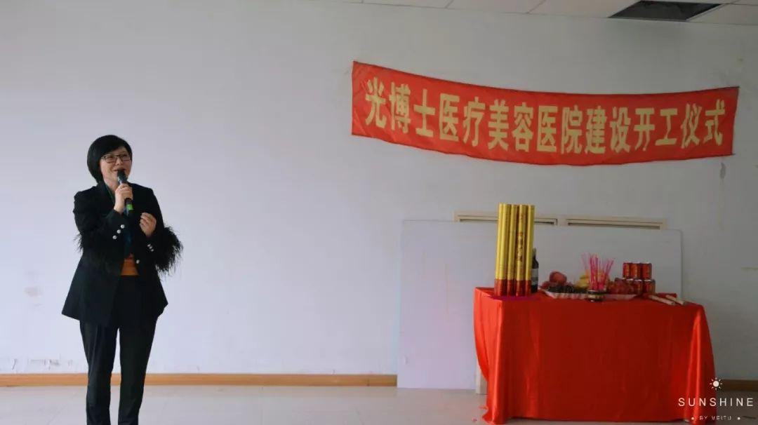 上海光博士医疗美容医院扩建重装今日开工大吉(图4)