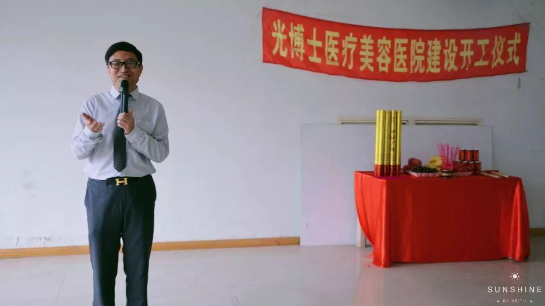 上海光博士医疗美容医院扩建重装今日开工大吉(图5)