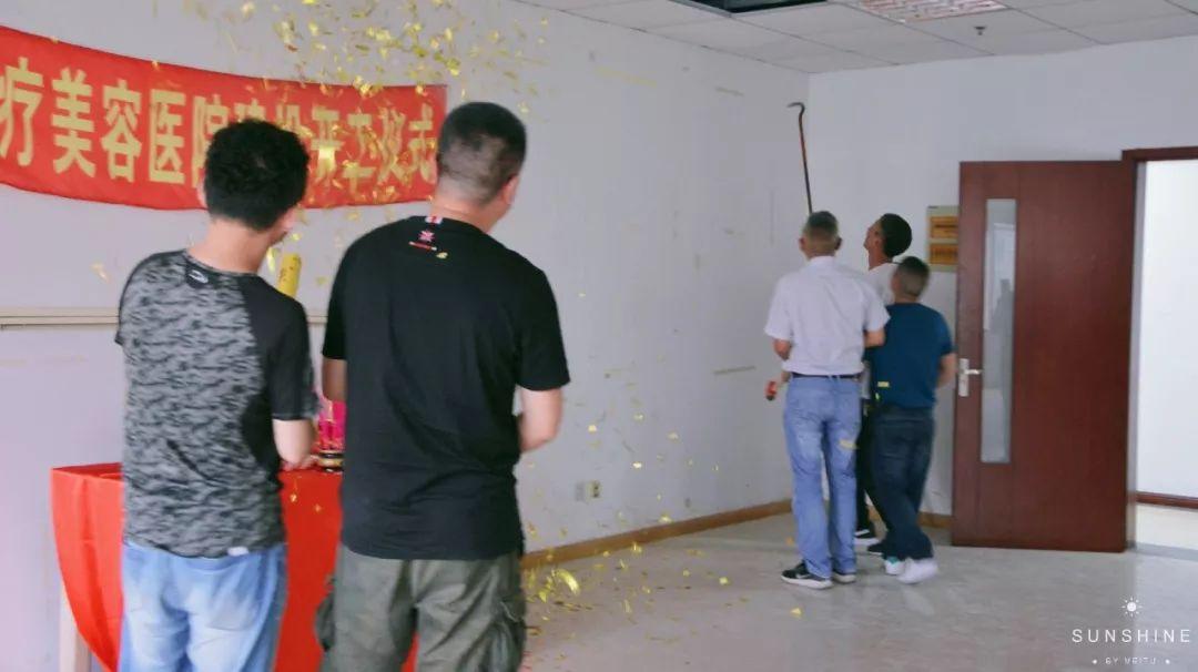上海光博士医疗美容医院扩建重装今日开工大吉(图9)