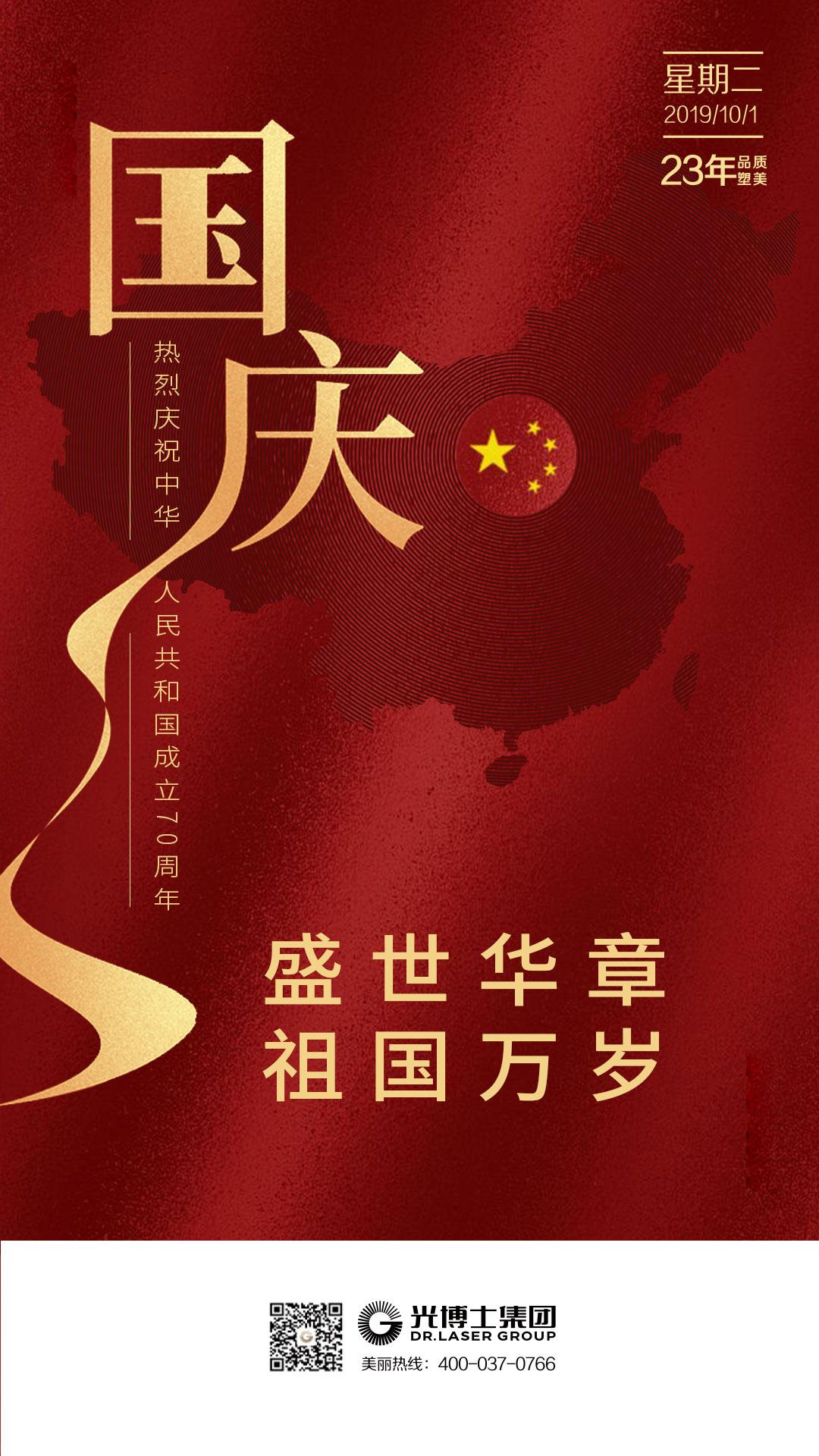 热烈庆祝中华人民共和国成立七十周年 祝祖国繁荣昌盛,人民美丽幸福(图1)